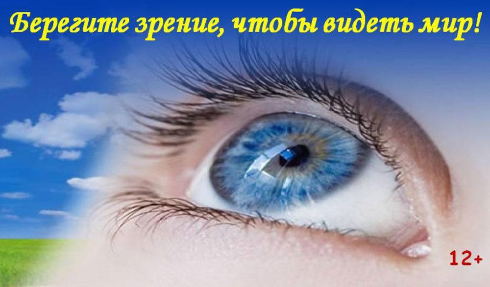 Берегите зрение, чтобы видеть мир