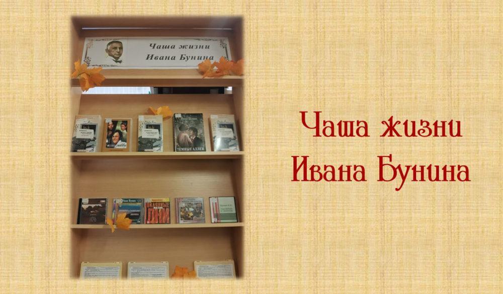 Чаша жизни Ивана Бунина