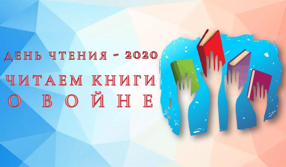 День чтения - 2020