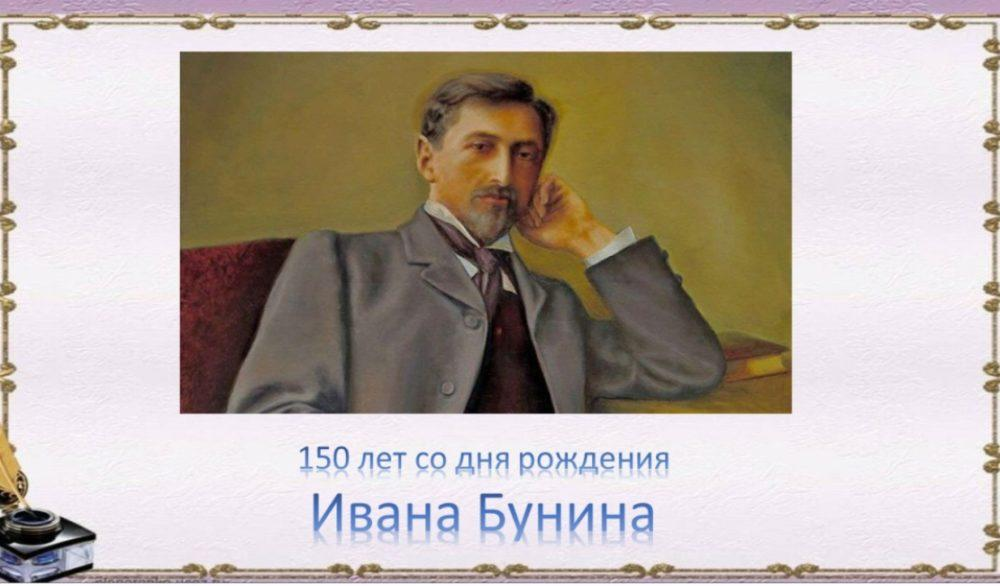 https://prv-lib.ru/wp-content/uploads/2020/10/ivan_bunin_yubiley.jpg