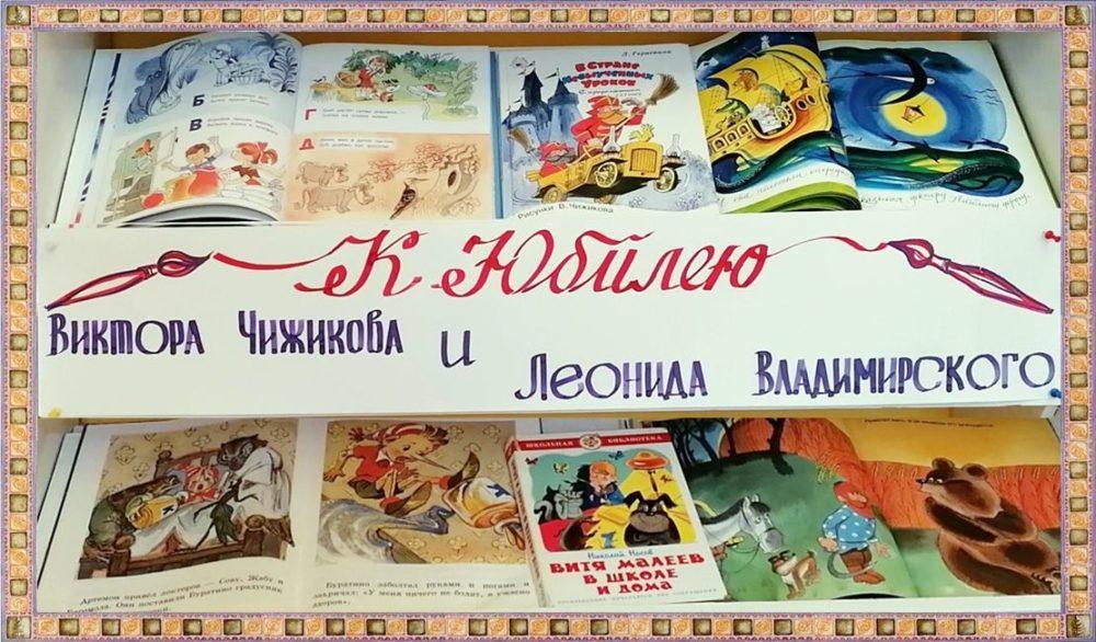 Книжная выставка к юбилею художников Виктора Чижикова и Леонида Владимирского