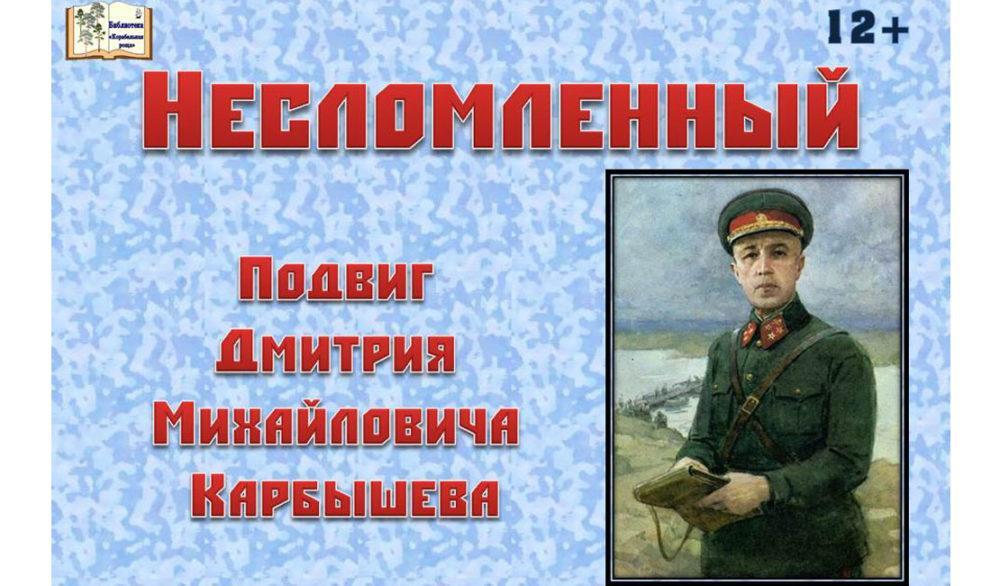 Несломленный. Подвиг Дмитрия Михайловича Карбышева