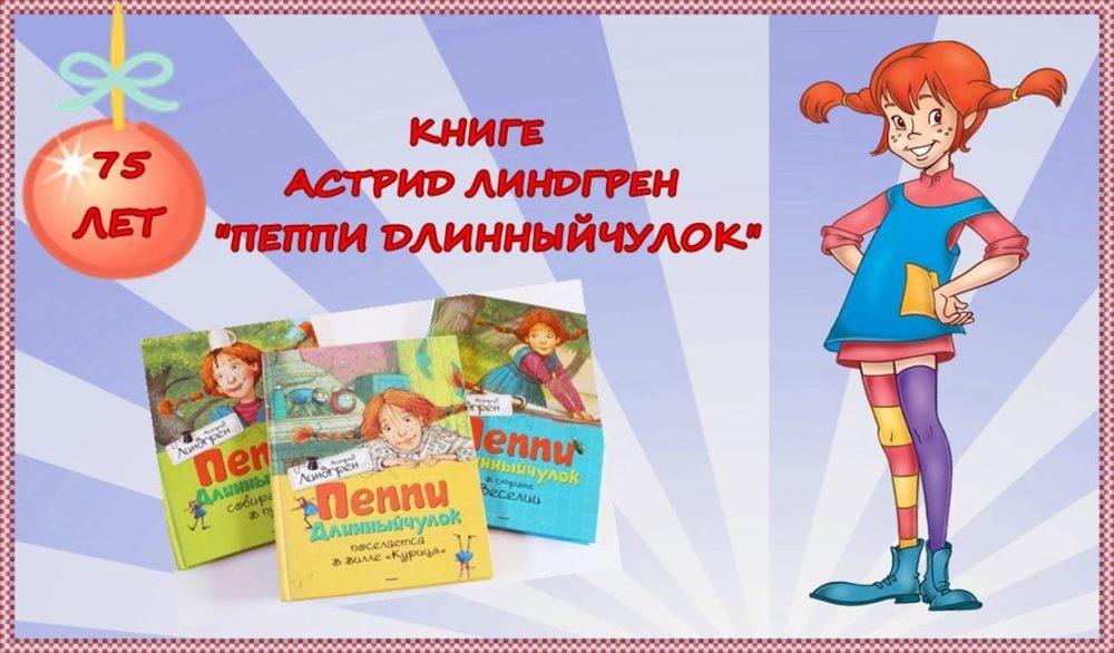Юбилей Пеппи Длинныйчулок. Книге Астрид Линдгрен исполняется 75 лет