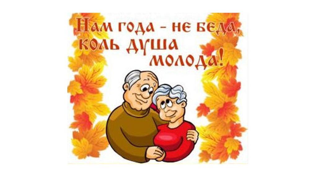 Слайд-поздравление «Нам года – не беда!»