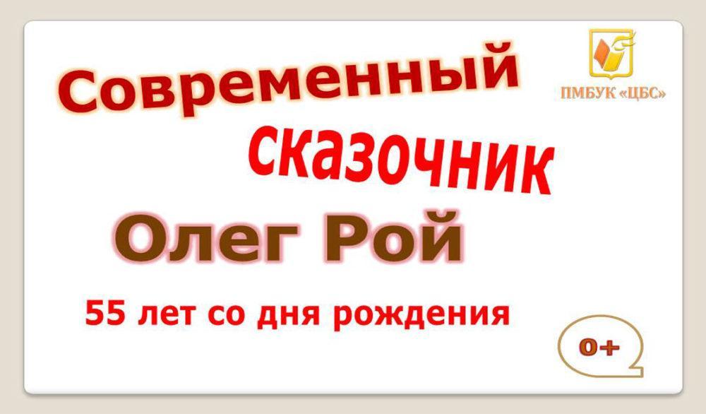 Современный сказочник Олег Рой