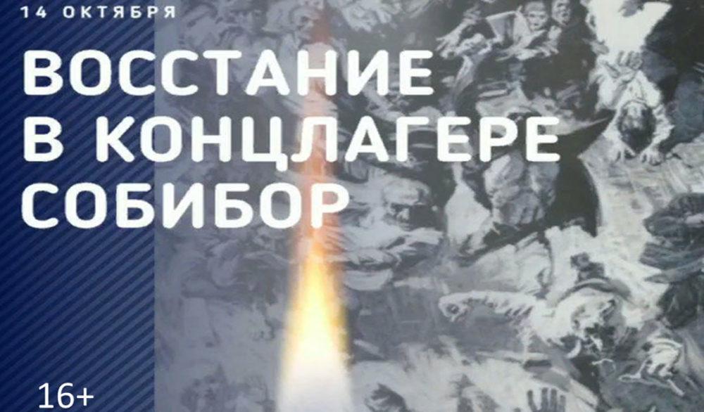 Восстание в Собиборе 14 октября 1943 года