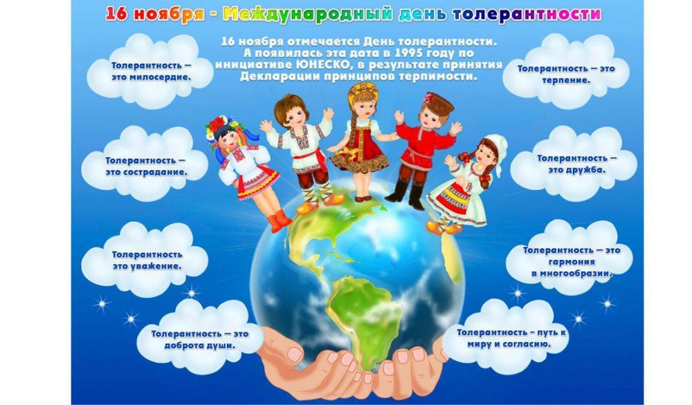 16 ноября - Международный день толерантности