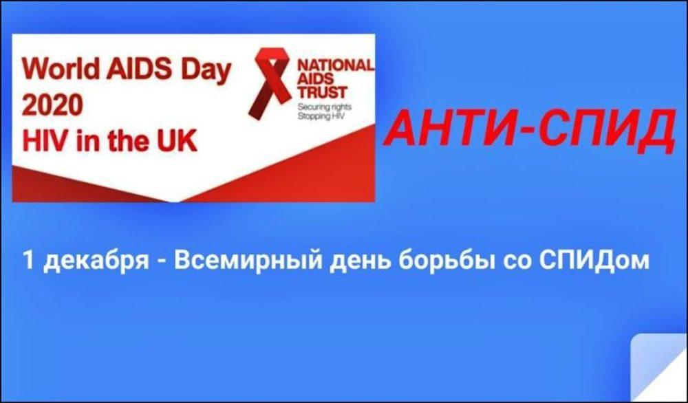 1 декабря отмечается Всемирный день борьбы со СПИДом