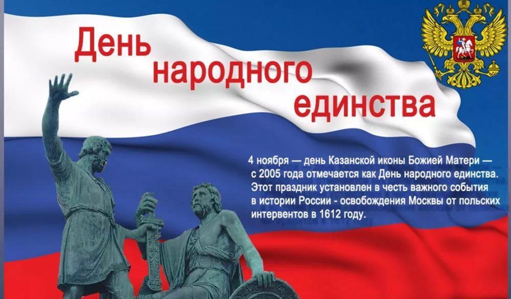 «День народного единства» Виртуальная викторина