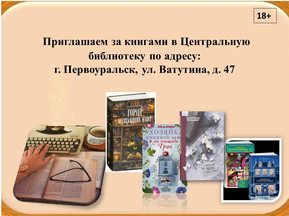 Книги о книгах и писателях
