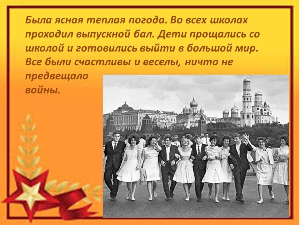 Москва за нами