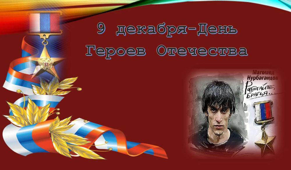 От Георгиевских кавалеров до Героев России