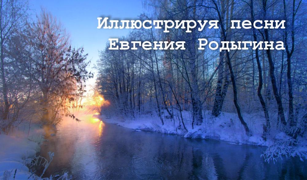 Иллюстрируя песни Евгения Родыгина