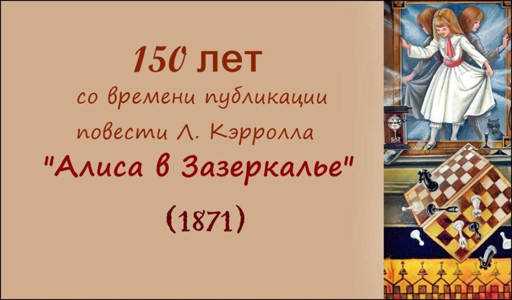 """150 лет со времени публикации повести Л. Кэрролла """"Алиса в Зазеркалье"""""""