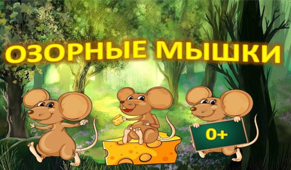 озорные мышки