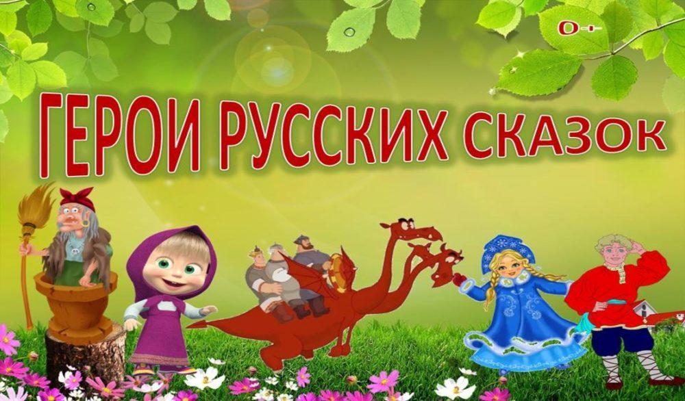 герои русских сказок