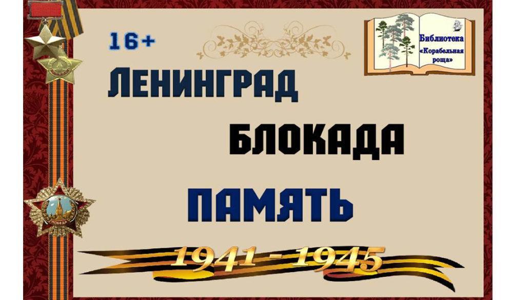 Ленинград. Блокада. Память