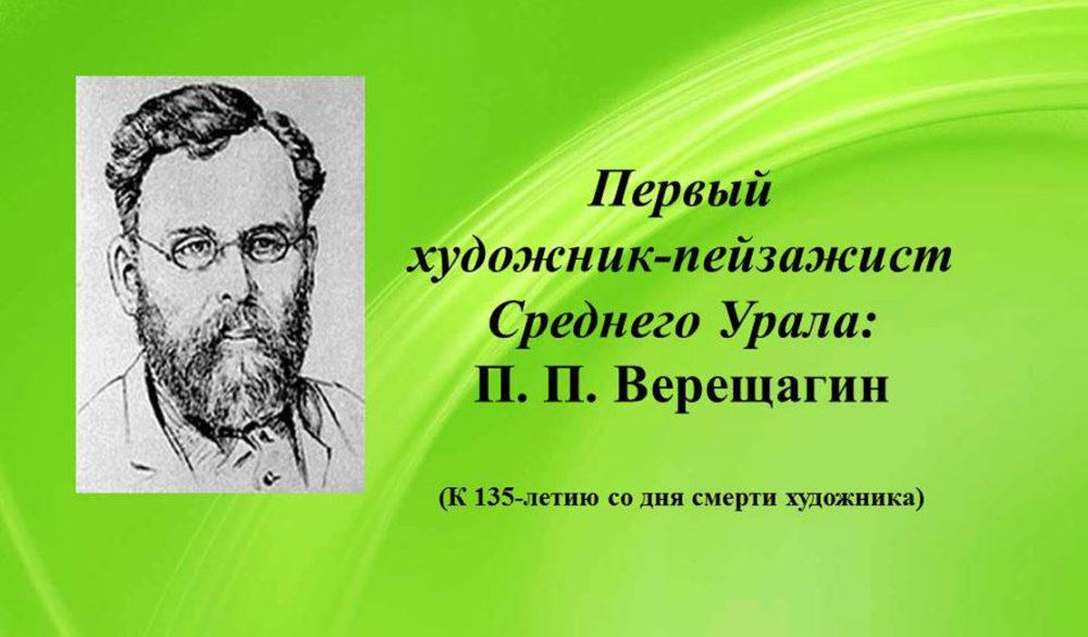 Первый художник-пейзажист Среднего Урала: П. П. Верещагин