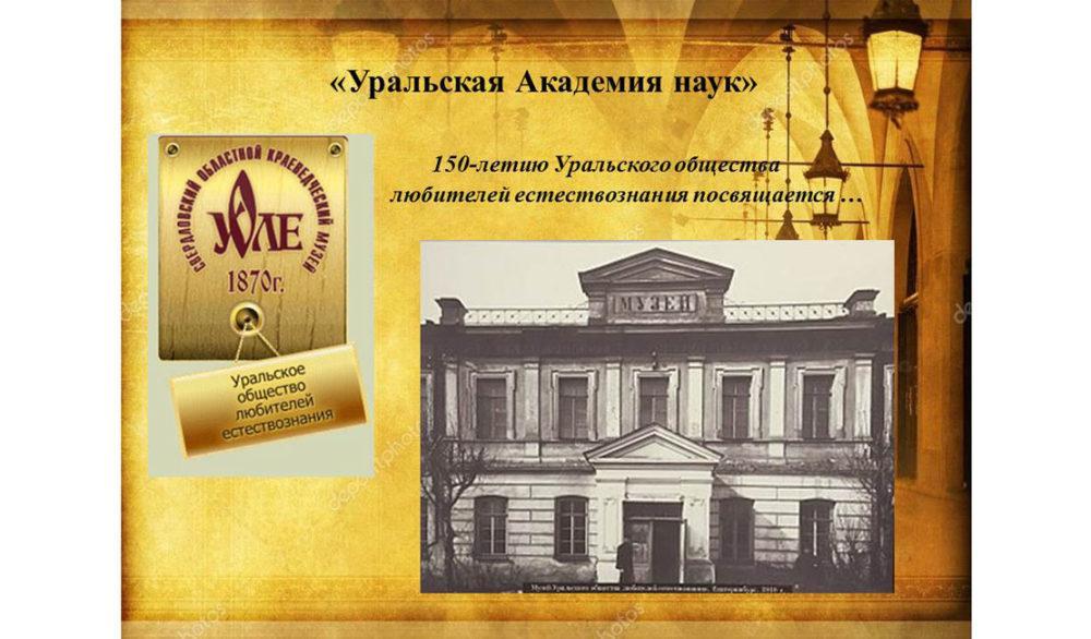 Уральская Академия наук