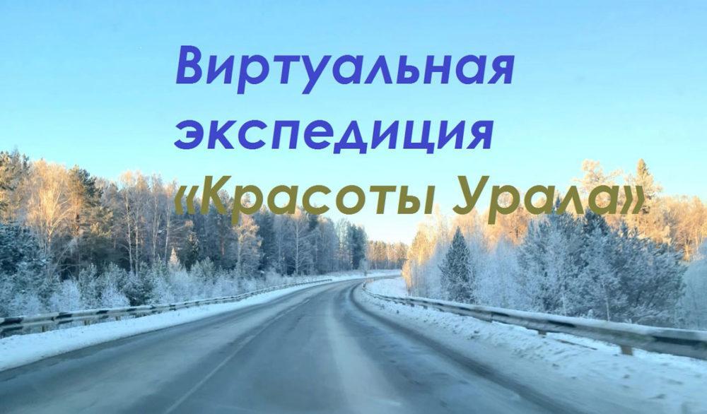 Виртуальная экспедиция «Красоты Урала»