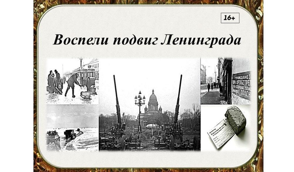 Воспели подвиг Ленинграда