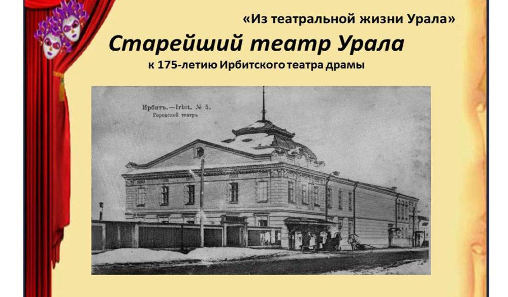 Ирбитский театр драмы