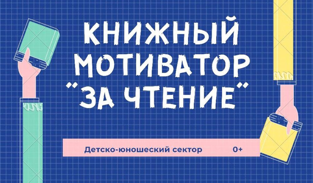 Книжный мотиватор «ЗаЧтение»