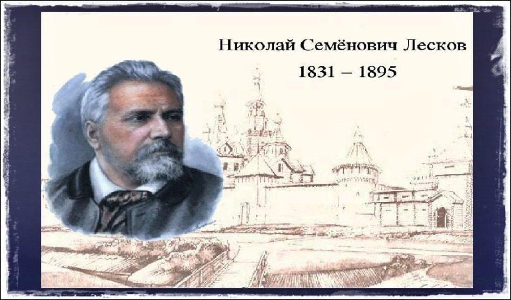 Николай Семенович Лесков. 1831-1895