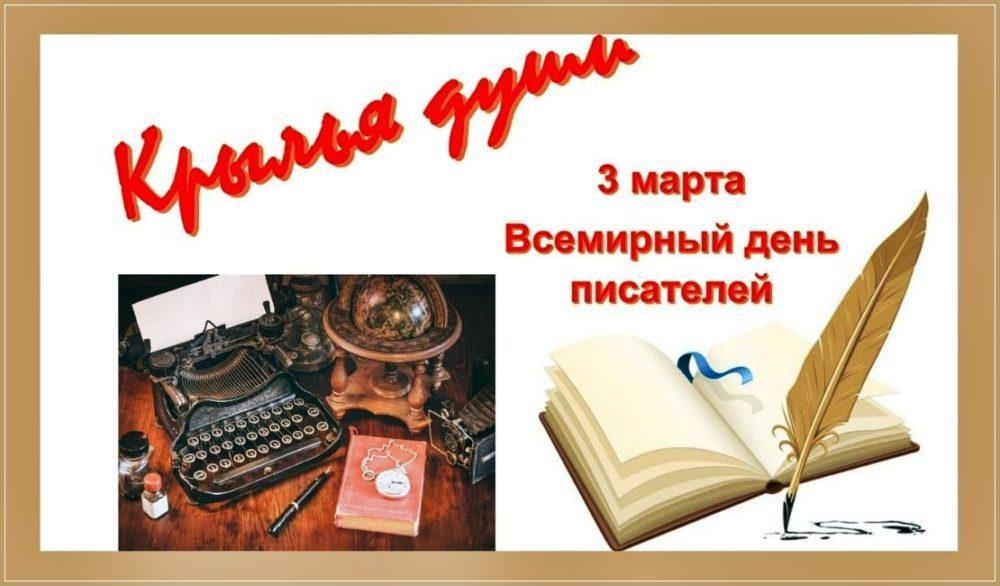 Крылья души. 3 марта - Всемирный день писателей
