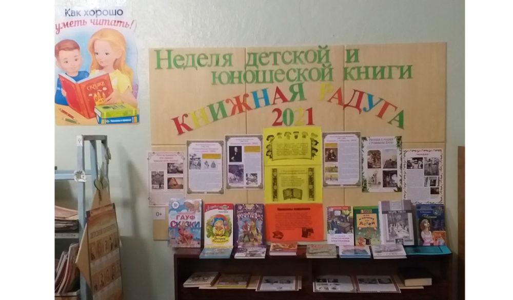 Книжкина неделя. Международный день детской книги