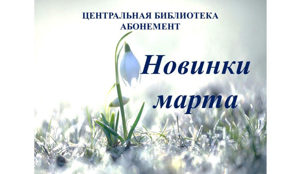 Книжные новинки марта