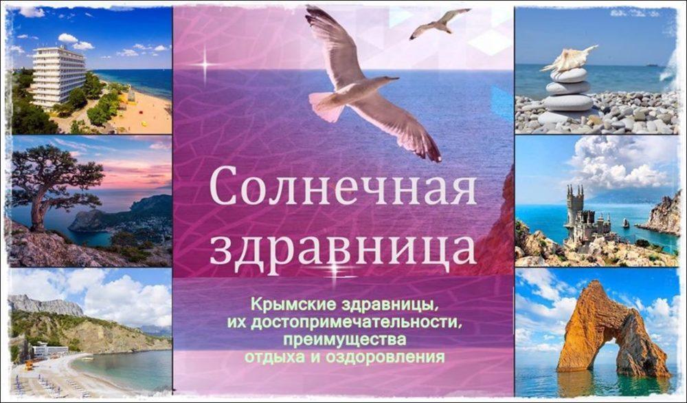 Солнечная здравница. Крымские здравницы, их достопримечательности, преимущества отдыха и оздоровления