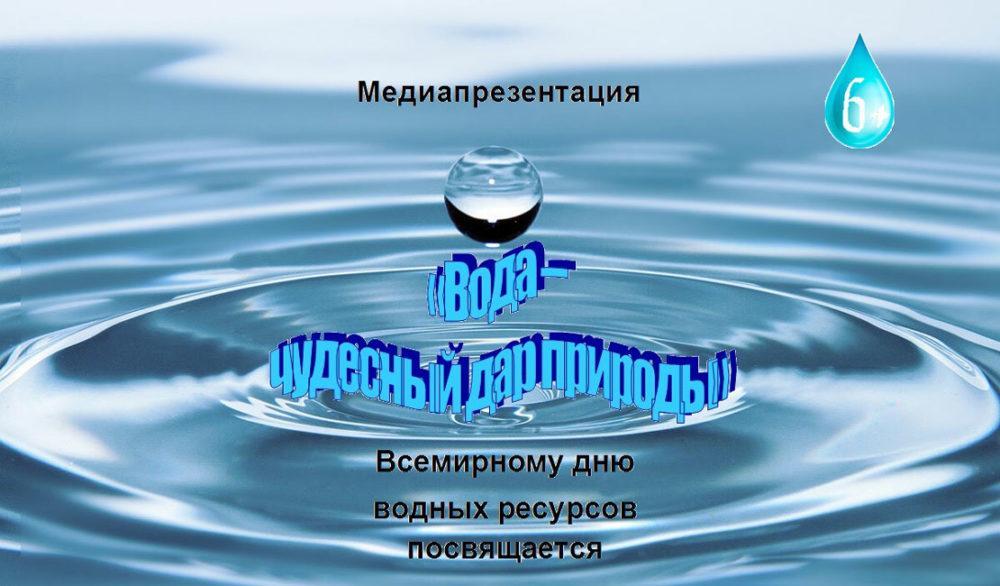 Медиапрезентация «Вода – чудесный дар природы»