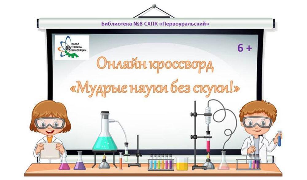 Мудрые науки без скуки!
