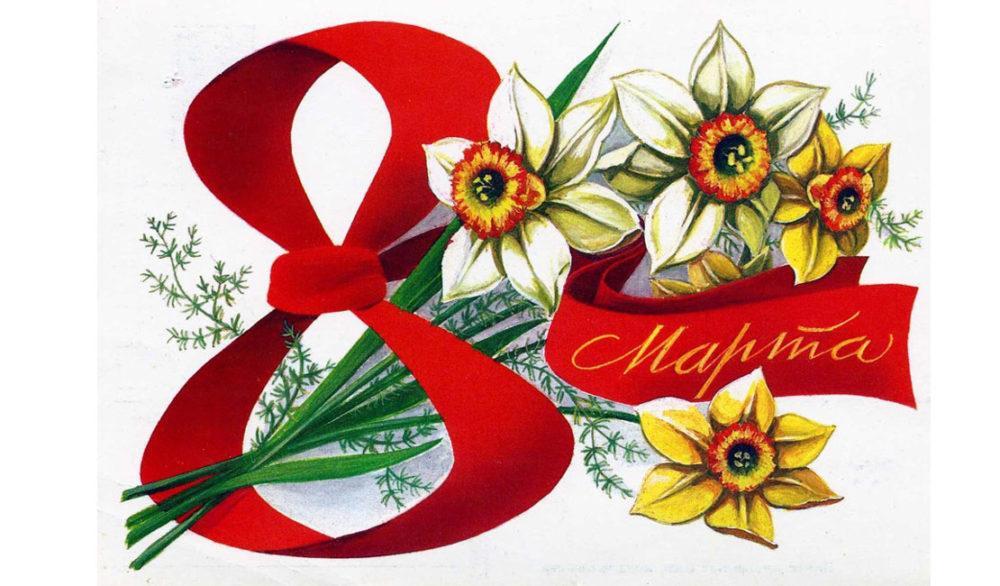 Праздник женщин и праздник весны