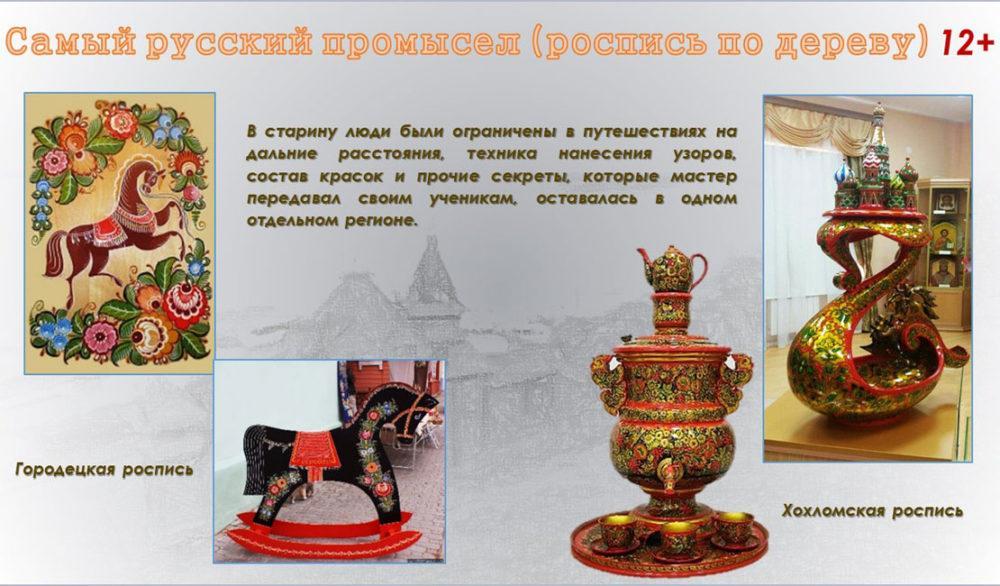 Самый русский промысел