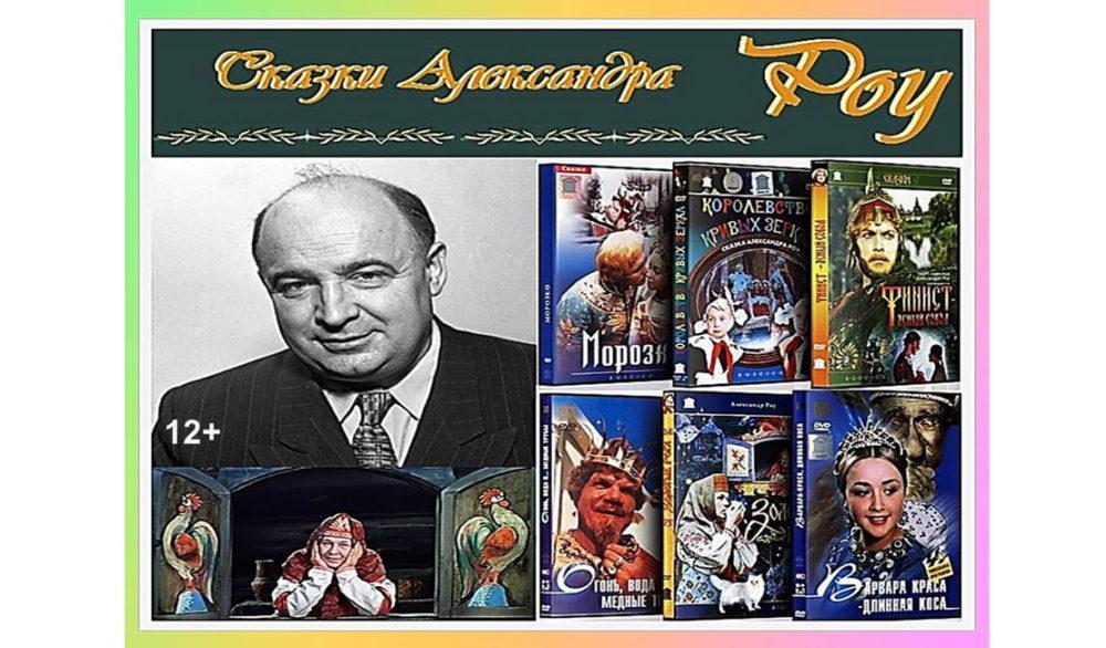 Сказки Александра Роу