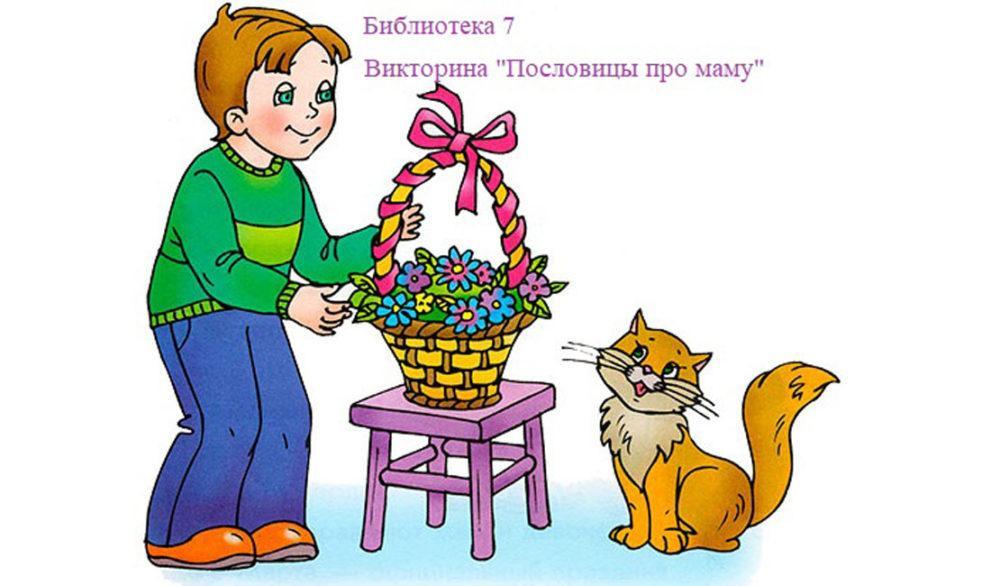 Викторина «Пословицы про маму»