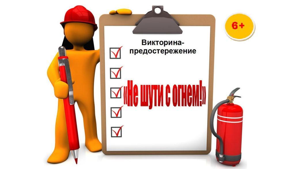 Викторина-предостережение «Не шути с огнем»