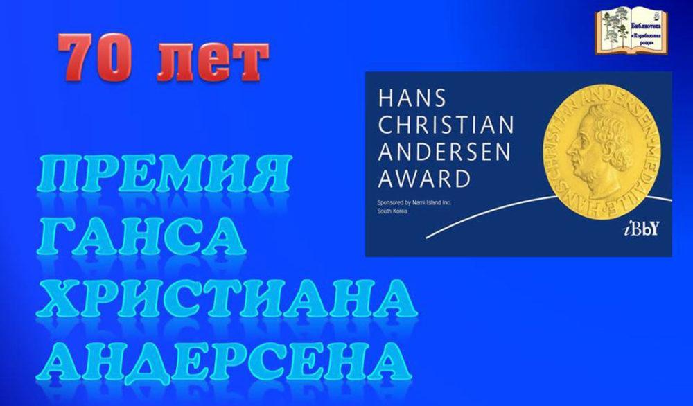 Международная литературная премия Ганса Христиана Андерсена
