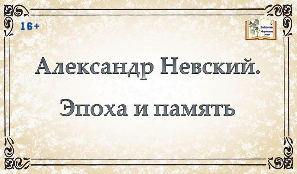 Александр Невский. Эпоха и память