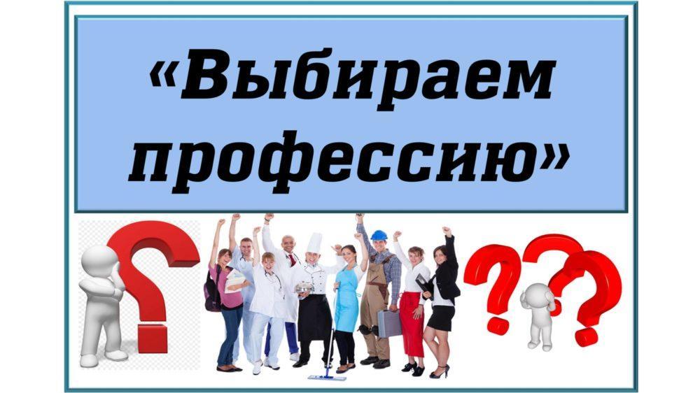 Беседа-диалог «Выбираем профессию»