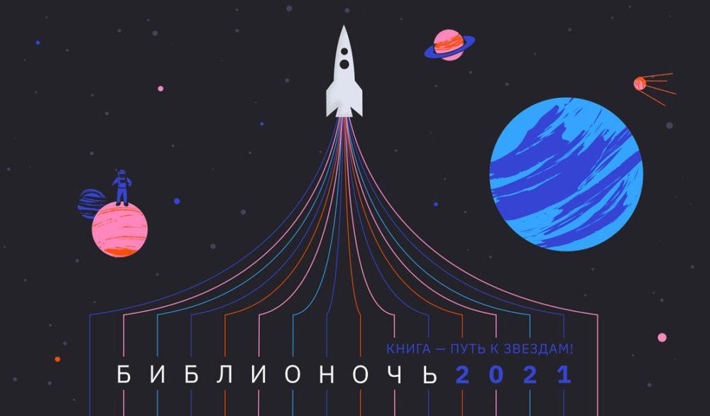 Библионочь – 2021 «Звездная одиссея»