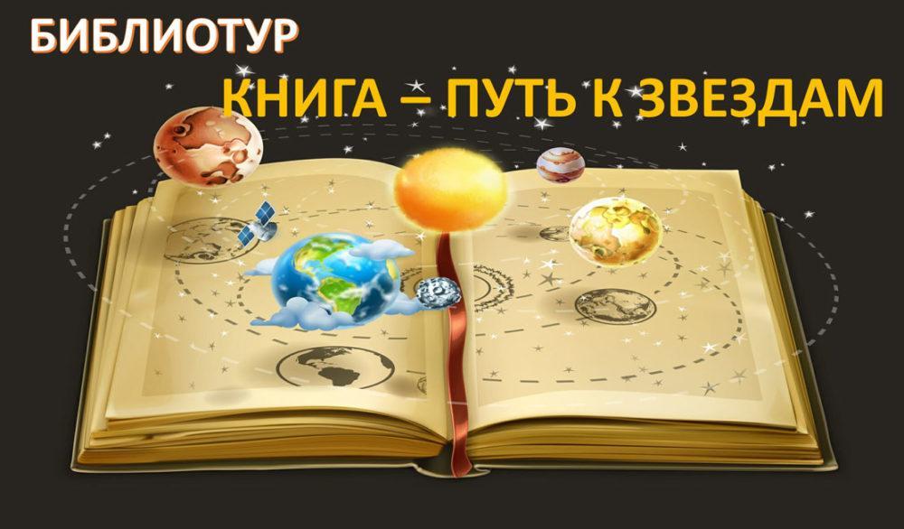 Библиотур «Книга – путь к звездам»