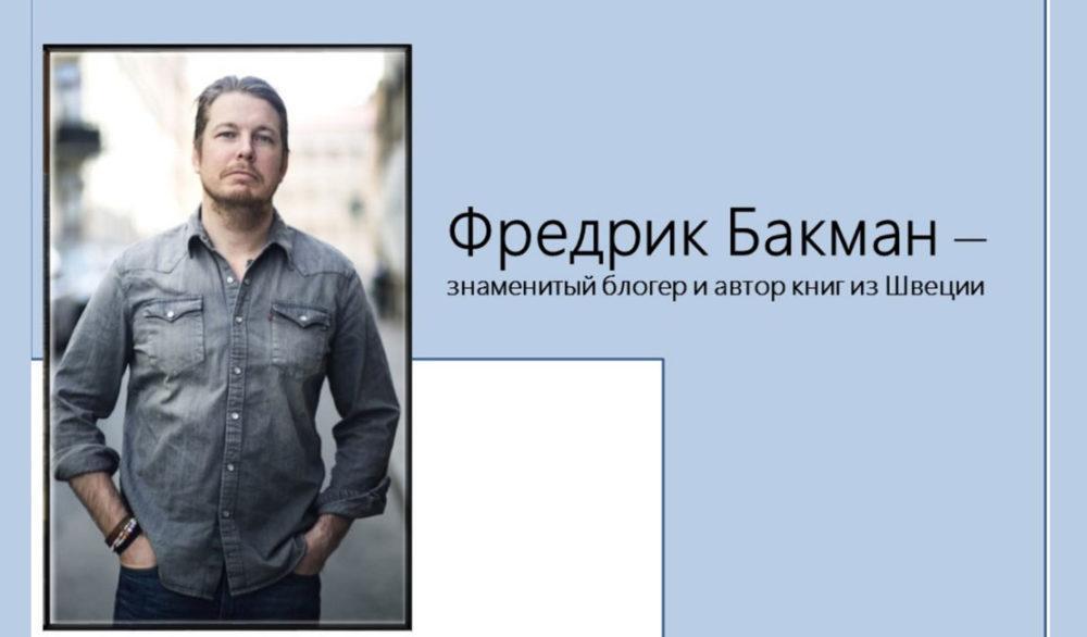 Фредрик Бакман