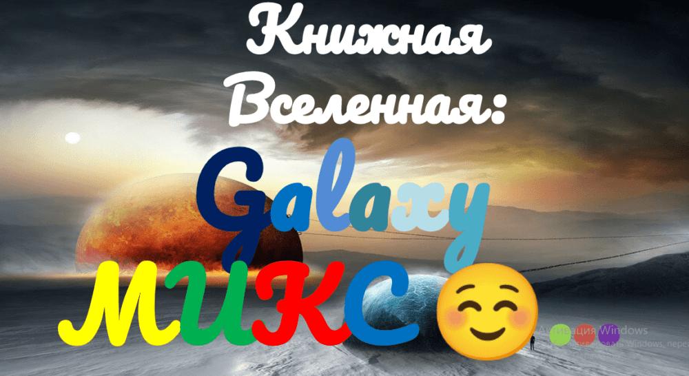 Книжная Вселенная: Galaxy МИКС