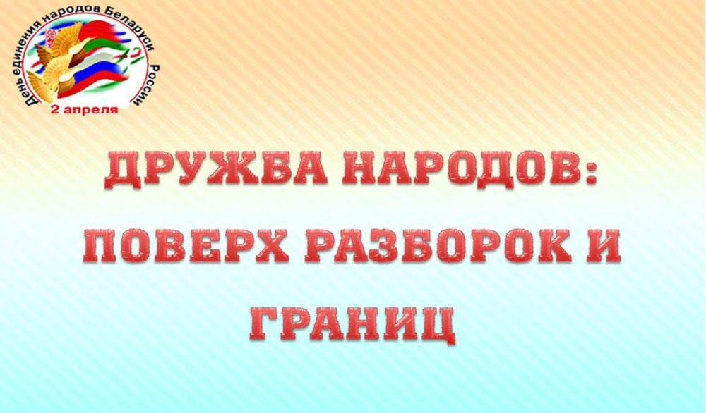 Ко Дню единения народов Беларуси и России