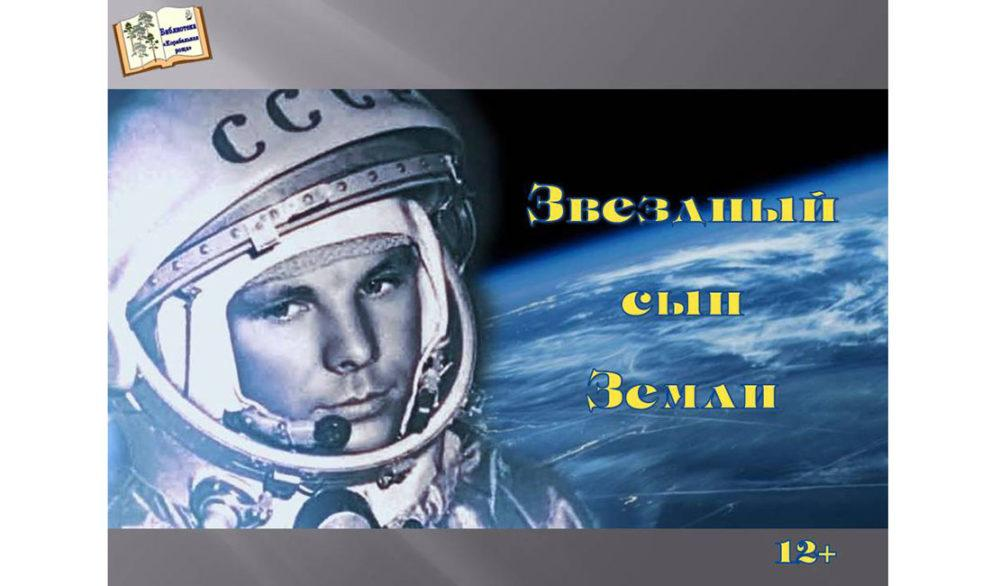 Кроссворд ко Дню космонавтики