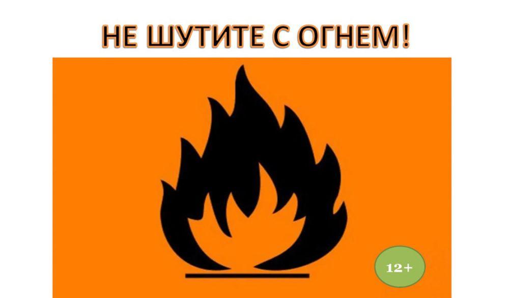 Не шутите с огнем