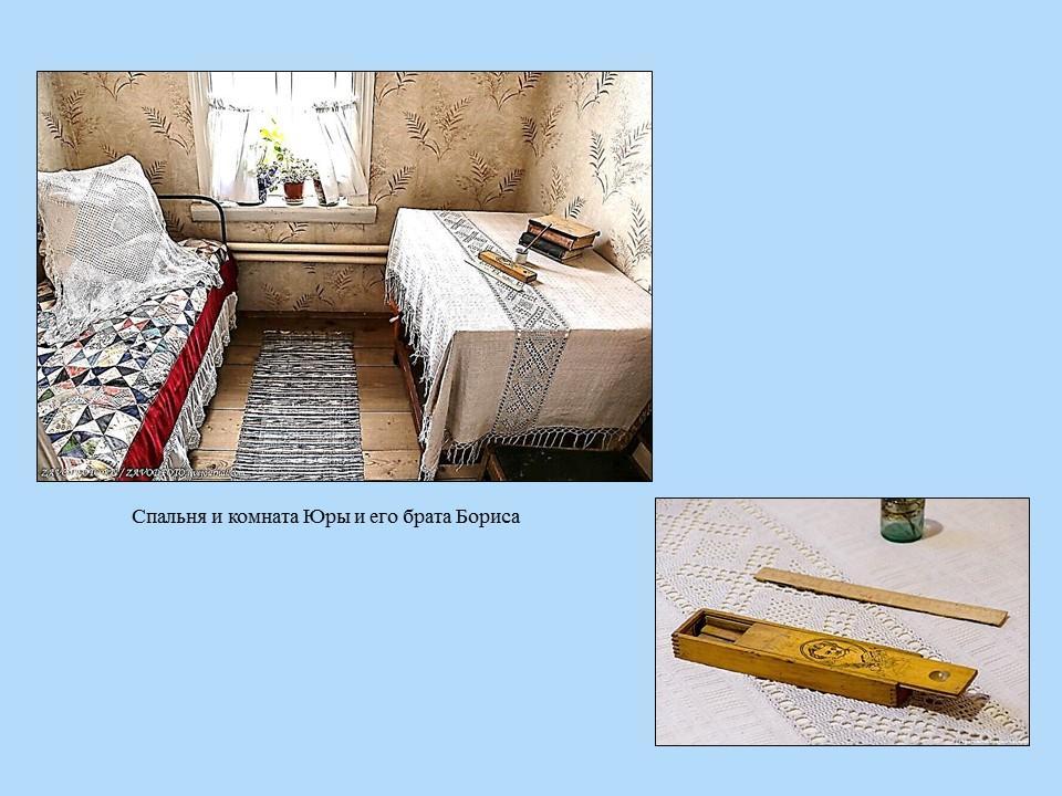Объединенный мемориальный музей Гагарина